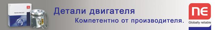 NE Head line RUS