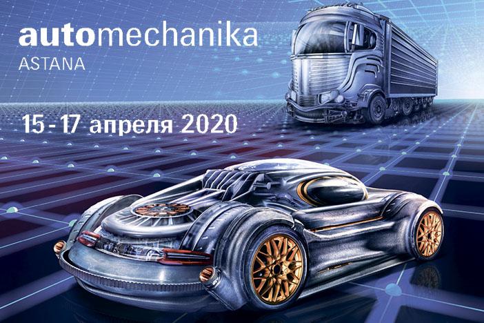 Astana2020 1