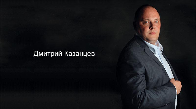 Дмитрий Казанцев интервью 2